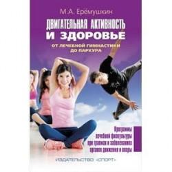 Двигательная активность и здоровье.От лечебной гимнастики до паркура