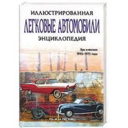 Легковые автомобили. Иллюстрированная энциклопедия
