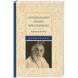 Архимандрит Иоанн Крестьянкин. Проповеди. Избранное