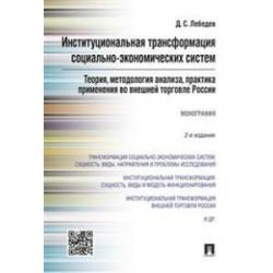 Институциональная трансформация социально-экономических систем. Теория, методология анализа