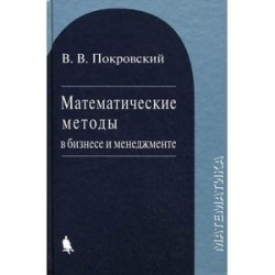Математические методы в бизнесе и менеджменте: Учебное пособие. 2-е издание