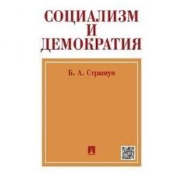 Социализм и демократия (Социалистическое народное представительство)