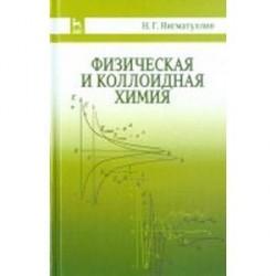 Физическая и коллоидная химия. Учебное пособие