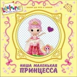 Альбом для фото и записей 'Наша маленькая принцесса'