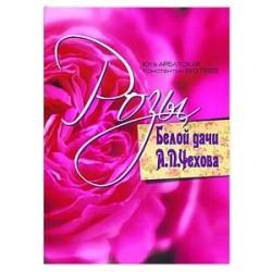 Розы Белой дачи А. П. Чехова