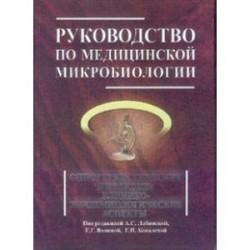Руководство по медицинской микробиологии. Оппортунистические инфекции: возбудители и этилогическая диагностика. Книга 3, Том 2