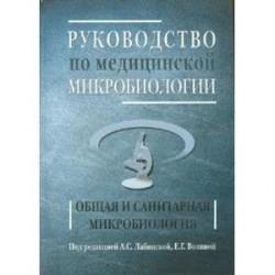 Руководство по медицинской микробиологии. Книга 1
