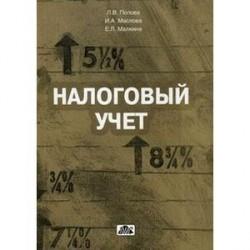 Налоговый учет: учебное пособие