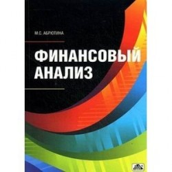 Финансовый анализ. Учебное пособие