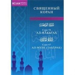 Священный Коран. Сура 56. Ал-Вакы'ах. Сура 67. Ал-Мулк (Табарак)