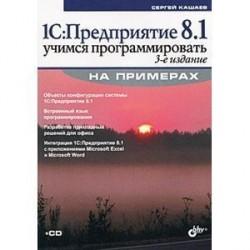 1C:Предприятие 8.1 Учимся программировать на примерах +CD