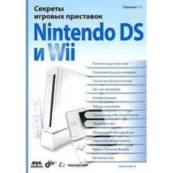 Секреты игровых приставок Nintendo DS и Wil