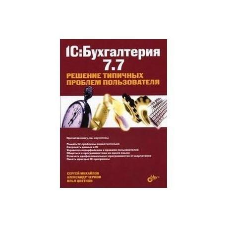 1C:Бухгалтерия 7.7.Решение типичных проблем пользователей