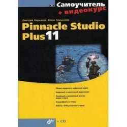 Pinnacle Studio Plus 11 + Видеокурс (+ CD)