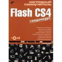 Наглядный самоучитель Flash CS4 +СD