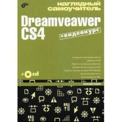 Dreamveawer CS4 (+CD)
