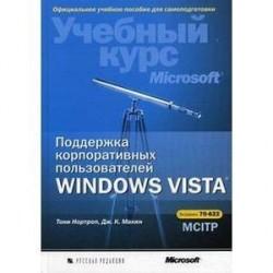 Windows Vista Поддержка пользователей +CD