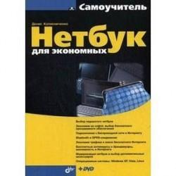 Нетбук для экономных + DVD
