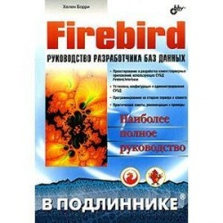Firebird. Руководство разработчика баз данных