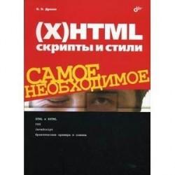 (X)HTML, скрипты и стили. Самое необходимое