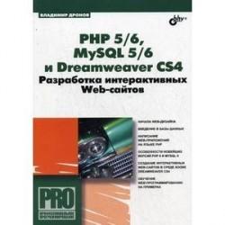 PHP 5/6, MySQL 5/6 и Dreamweaver CS4. Разработка интерактивных Web-сайтов