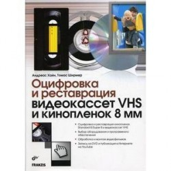 Оцифровка и реставрация видеокассет VHS и кинопленок