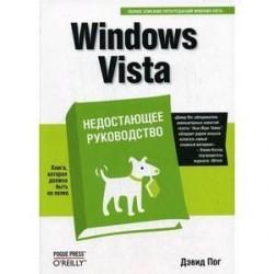 Windows Vista Недостающее руководство