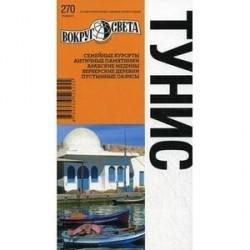 Тунис (3 изд.)