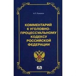Комментарий Уголовно-процессуальному кодексу Российской Федерации