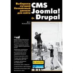 Выбираем лучший бесплатный движок для сайта. CMS Joomla! и Drupal (+CD)