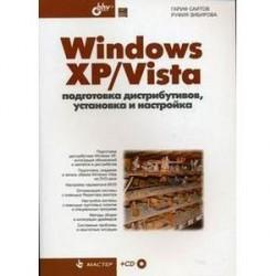 Windows XP/Vista: подготовка дистрибутивов, установка и настройка (+CD)