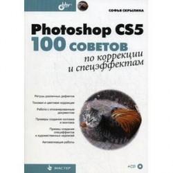 Photoshop CS5: 100 советов по коррекции и спецэффектам (+СD)