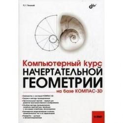 Компьютерный курс начертательной геометрии на базе КОМПАС-3D (+DVD)