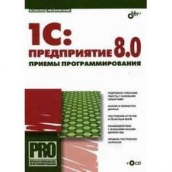 1C: Предприятие 8.0 Приемы программиров+CD