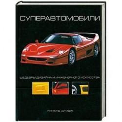 Суперавтомобили: Шедевры дизайна и инженерного искусства