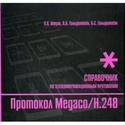 Протокол Megaco/H.248