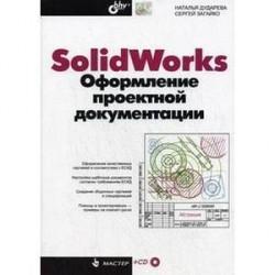 Оформление проектной документации (+CD)