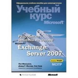 Разработка решений на основе Microsoft Exchange+CD