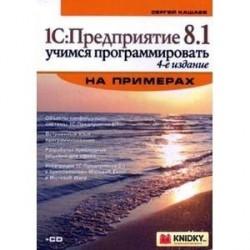 1C:Предприятие 8.1.Учимся программ на пр.(+CD)