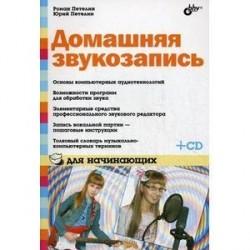Домашняя звукозапись для начинающих (+ CD)