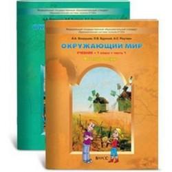 Окружающий мир. 1 класс (комплект из 2 книг)