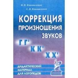 Коррекция произношения звуков Г, Г`, К, К`, Х, Х`. Дидактический материал для логопедов