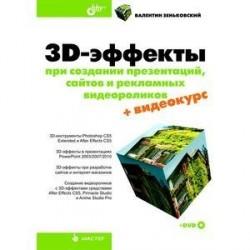 3D-эффекты при создании презентаций, сайтов и рекламных видеороликов