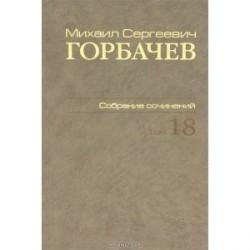 Собрание сочинений. Том 18. Декабрь 1989 - март 1990