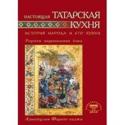Настоящая татарская кухня. История народа