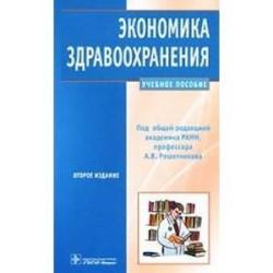 Экономика здравоохранения: учебное пособие