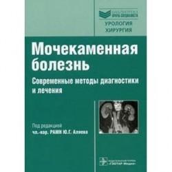 Мочекаменная болезнь.Соврем методы диагн и леч:рук