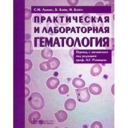 Практическая и лабораторная гематология