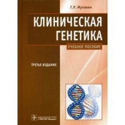 Клиническая генетика: учебное пособие