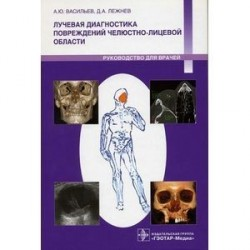 Лучевая диагностика повреждений челюстно-лицевой области